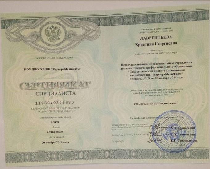 Ставрополь стоматология лицензии и сертификаты  Диплом Ставропольской медицинской академии Лаврентьевой Христины Георгиевны